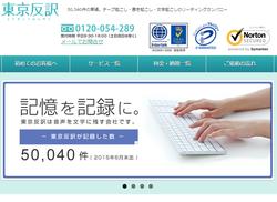 tokyo-hanyaku1-thumb-250x182-765